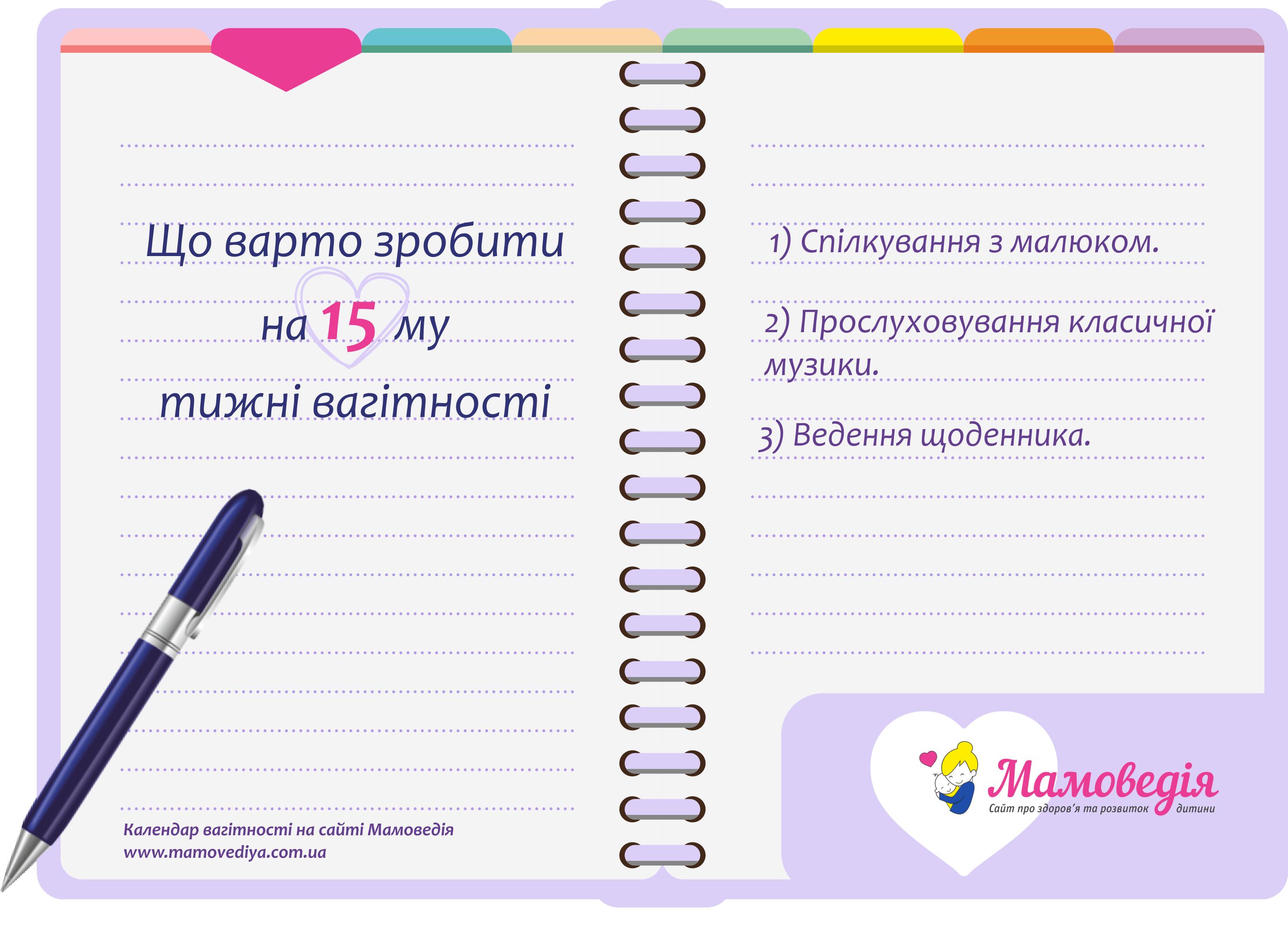 що робити на 15 тижні вагітності - календар вагітності