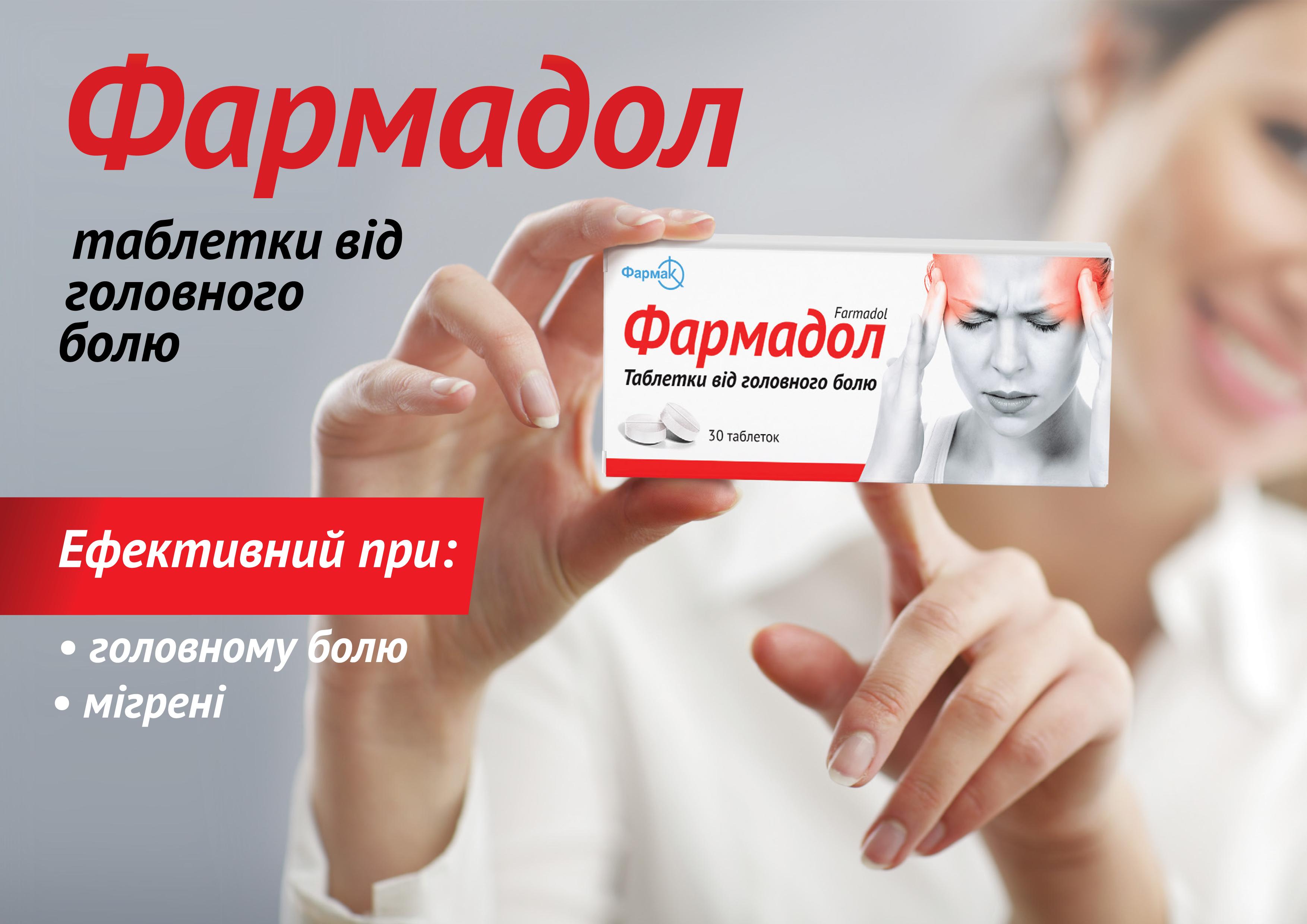 Фармадол - ефективне і доступне рішення при головному болю