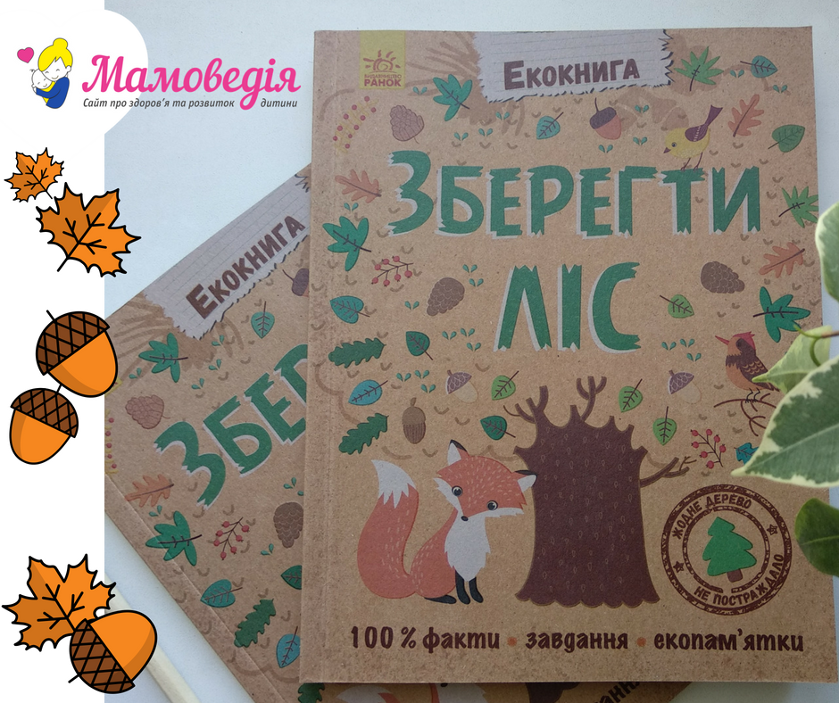 Конкурс для підписників на Facebook - еко-книги у подарунок!
