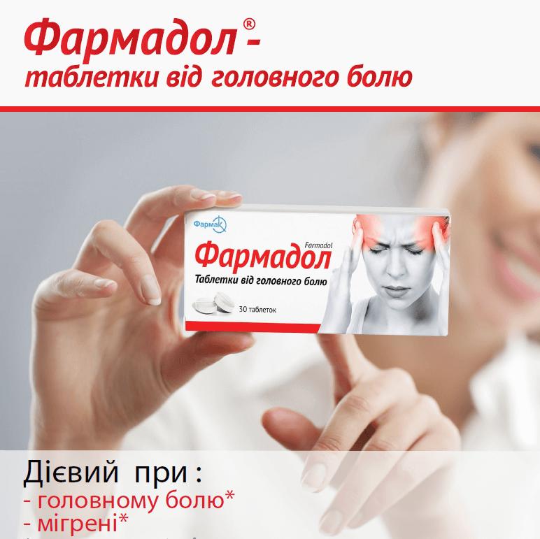 Фармадол — эффективное и доступное решение при головной боли